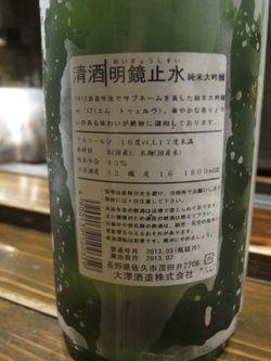 Kagiroi m12 © Tokyo Food File