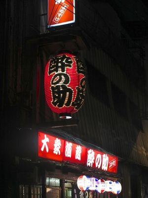 ogawamachi chochin 2 © Tokyo Food File