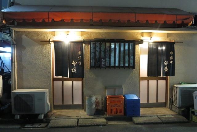ogawamachi 9 © Tokyo Food File