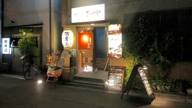 ogawamachi 5 © Tokyo Food File