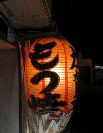 ogawamachi chochin 4 © Tokyo Food File