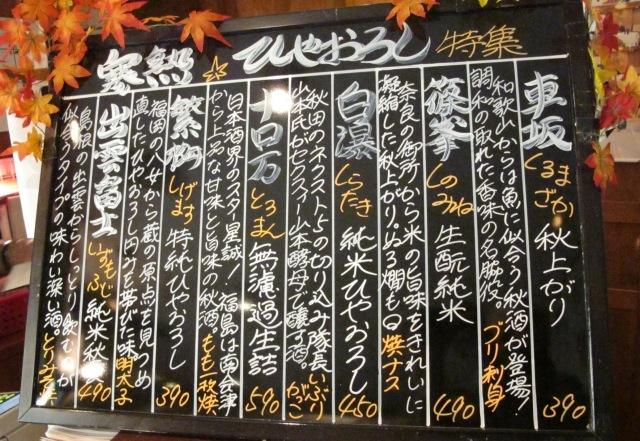 kamozou blackboard © Tokyo Food File