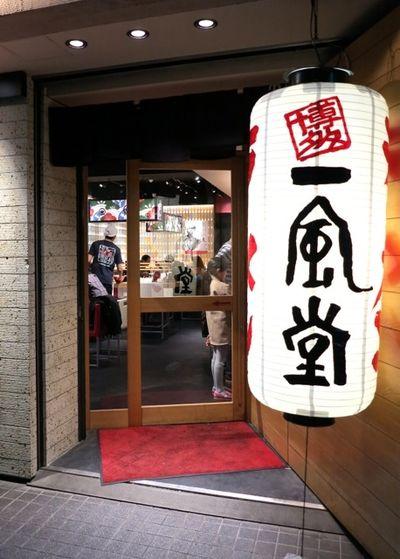 一風堂 © Tokyo Food File