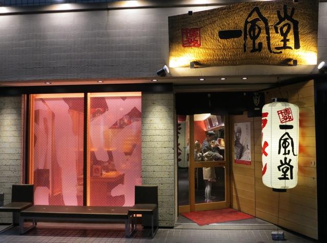 銀座一風堂 © Tokyo Food File