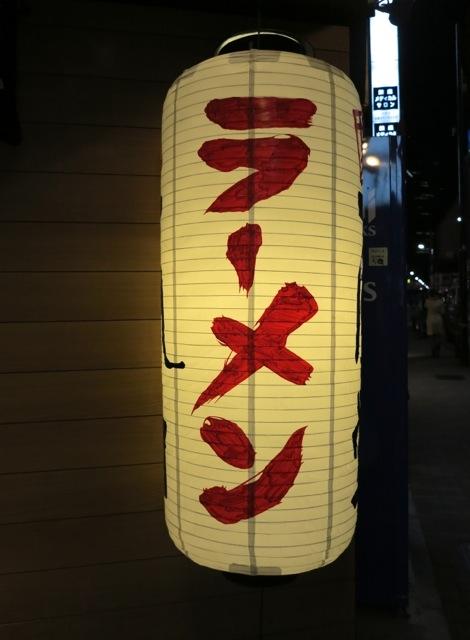 ラーマン © Tokyo Food File