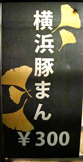 yokohama butaman sign © Tokyo Food File
