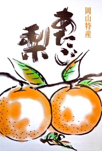 atago nashi box1 © Tokyo Food File