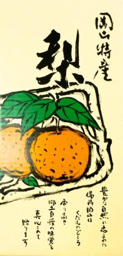 Atago nashi box2 © Tokyo Food File