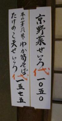 Owariya menu2 © Tokyo Food File