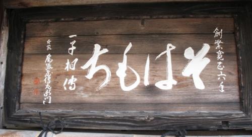 Owariya sign © Tokyo Food File