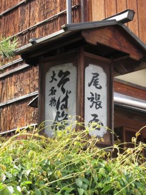 Owariya lamp © Tokyo Food File