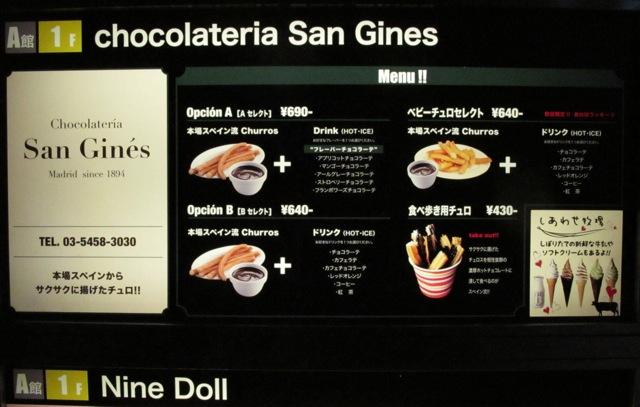 S.Gines Shibuya sign © Tokyo Food File