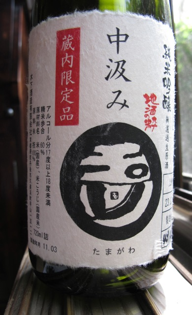 tamagawa nakakumi 1 © Tokyo Food File