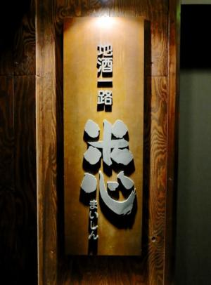 maishin sign © Tokyo Food File