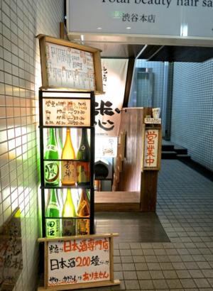 maishin entrance © Tokyo Food File.jpg