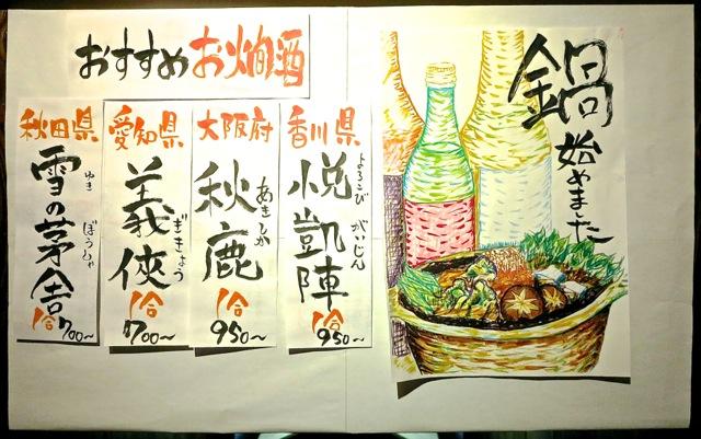 maishin nabe sign © Tokyo Food File.jpg