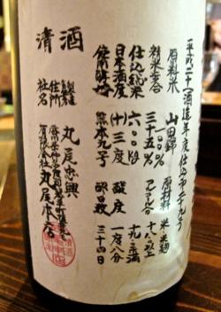 maishin enseki2 © Tokyo Food File.jpg