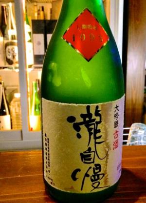 maishin takijiman © Tokyo Food File
