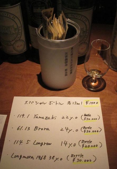 whisky for Tohoku 4 © Tokyo Food File