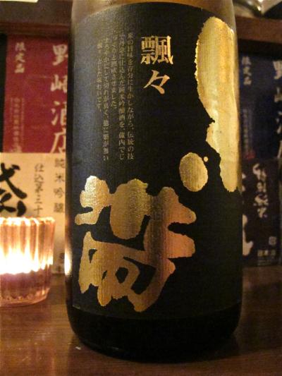 Nozaki kuro-obi © Tokyo Food File