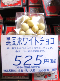 kuromame choco1 © Tokyo Food File
