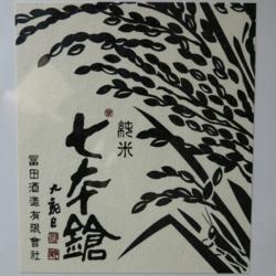 Kome sake art 1 © Tokyo Food File