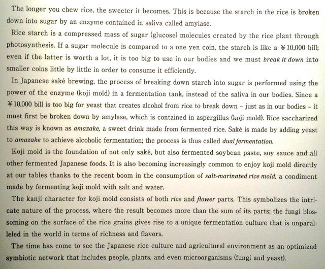 Kome sign 5 © Tokyo Food File