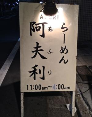 afuri sign 1 © Tokyo Food File