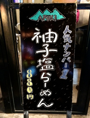 afuri sign 2 © Tokyo Food File