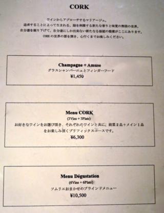 Cork menu © Tokyo Food File