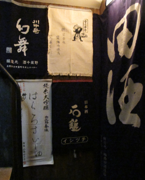 Nozaki aprons © Tokyo Food File