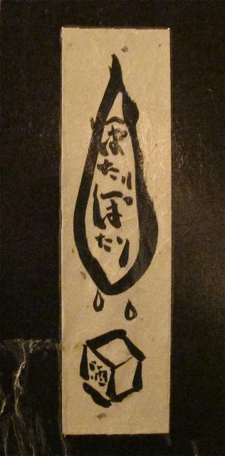 Nozaki potari © Tokyo Food File