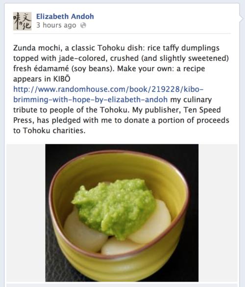 Screen Shot: E.Andoh FB page