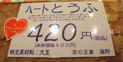 heart tofu1 © Tokyo Food File