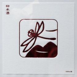 Kome sake art 4 © Tokyo Food File