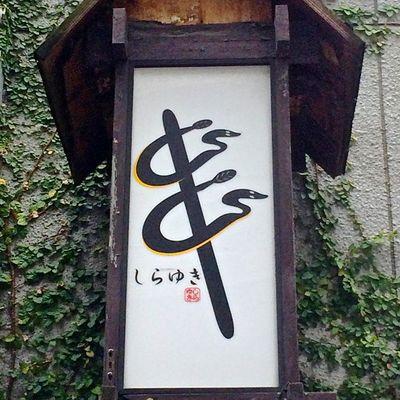 Unagi kushiyaki sign © Tokyo Food File