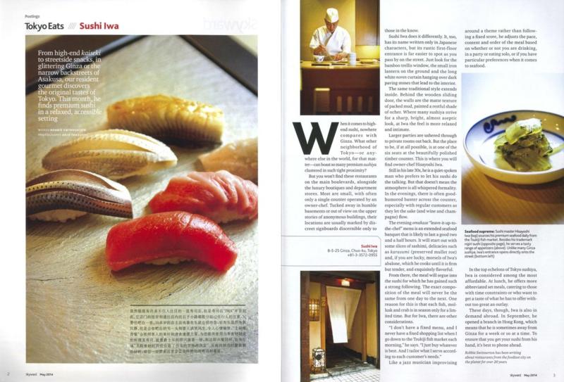 Sushi Iwa gatefold
