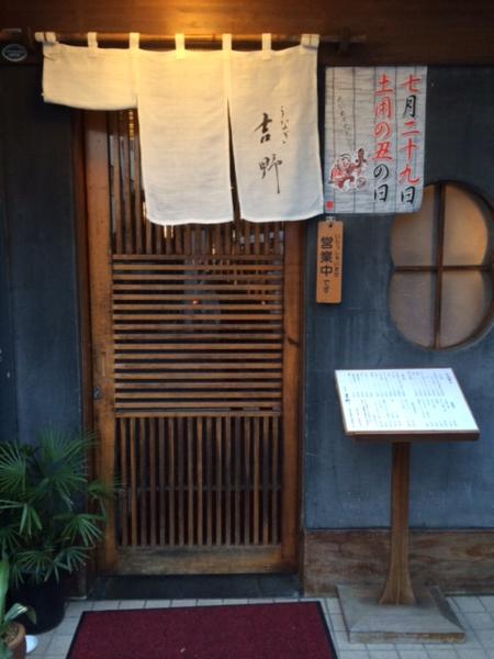 Unagiya door © Tokyo Food File