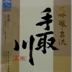 Kome sake art 2 © Tokyo Food File