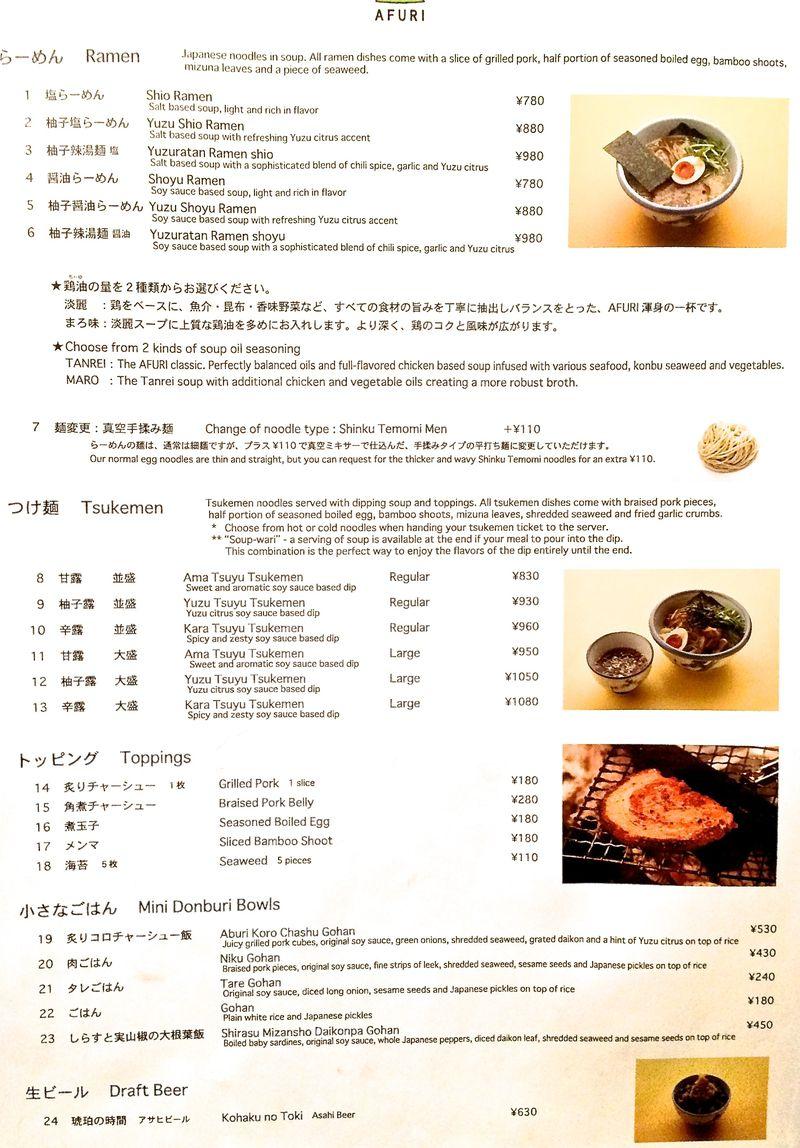 Afuri menu @ Tokyo Food File