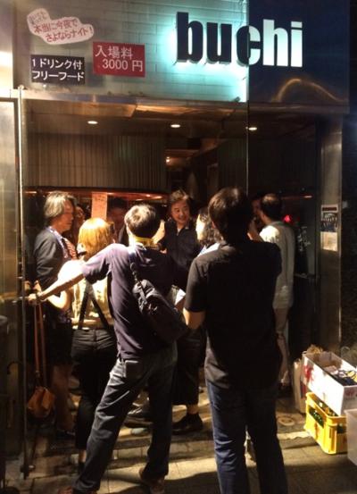 Sayonara buchi front © Tokyo Food File