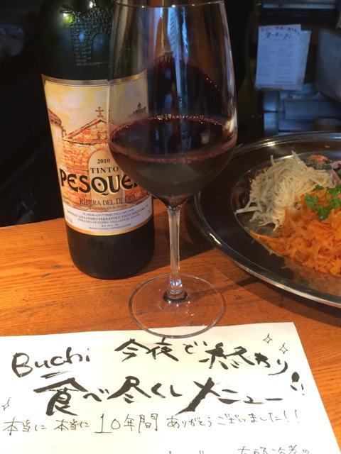 Sayonara buchi wine © Tokyo Food File