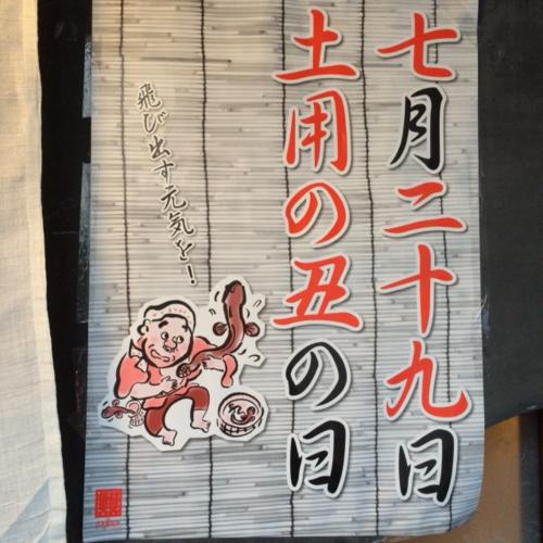 Unago day 2014 poster ©Tokyo Food File