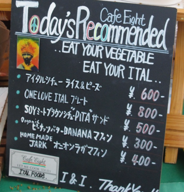 Eat Your Vegetable © Tokyo Food File