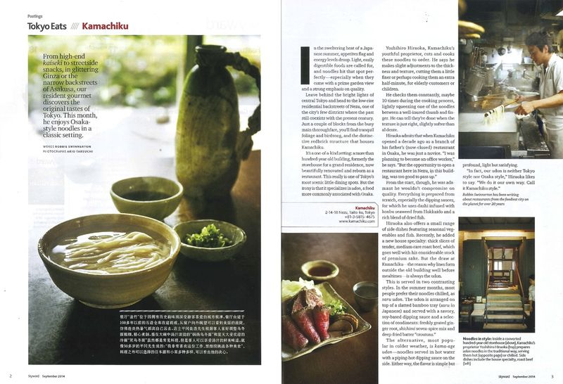 Kamachiku in Skyward© Tokyo Food File