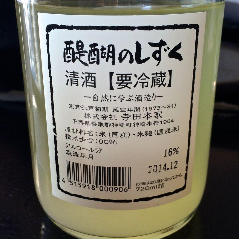 Nomatokyo sake © Tokyo Food File