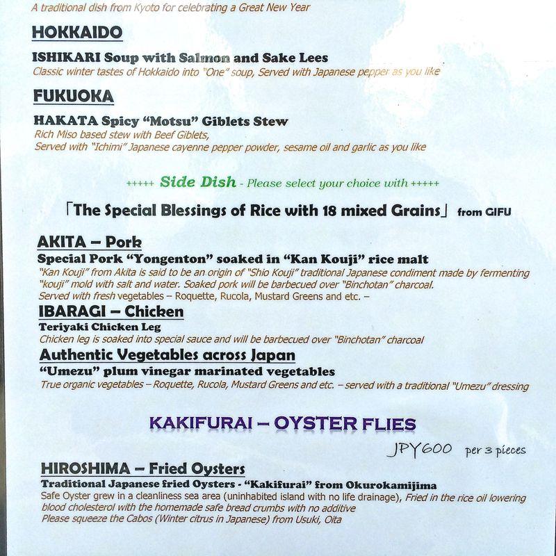 Narisawa One menu © Tokyo Food File